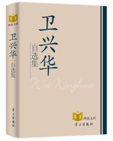 学习理论文库:卫兴华自选集
