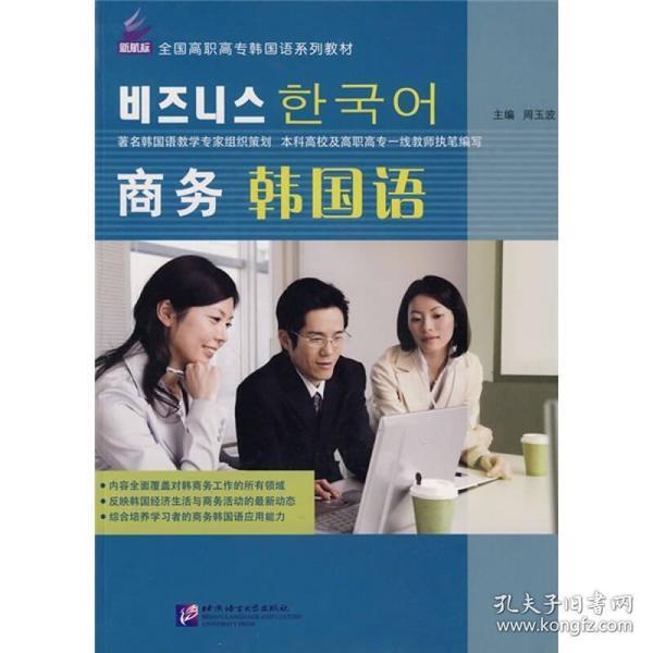 新航标·全国高职高专韩国语系列教材:商务韩国语
