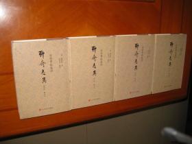 全校会注集评聊斋志异1-4卷
