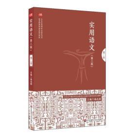 实用语文(第二册)(第三版)