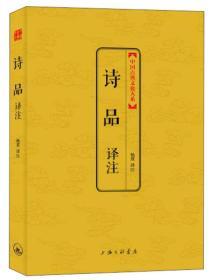 中国古典文化大系·第5辑:诗品译注