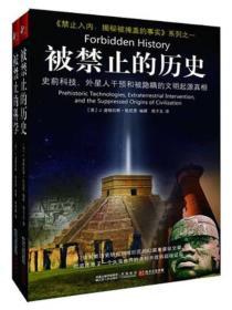 被禁止的历史:史前科技、外星介入和地球文明不为人知的起源