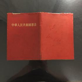 《中华人民共和国宪法》1954年初版