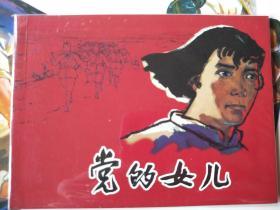 【党的儿女】连环画,小人儿书,童年的回忆