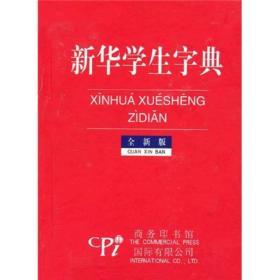 新华学生字典(全新版)