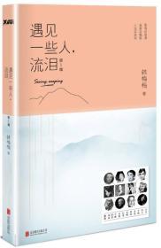遇见一些人.流泪-第1辑 韩梅梅 北京联合出版公司 9787550269750