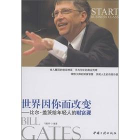 世界因你而改变---比尔*盖茨给年轻人的财富课