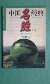 中国名胜经典九寨沟,童话世界九寨沟
