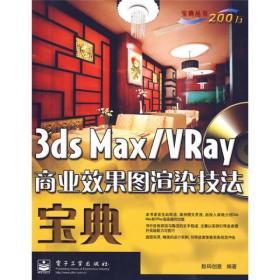 正版ue-9787121096556-3ds Max/VRay商业效果图渲染技法宝典(全彩)(附光盘1张)