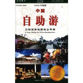 中国自助游:2003升级版