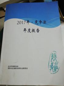 2017年.竞争法年度报告