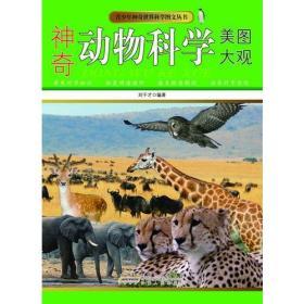 青少年神奇世界科学图文丛书-神奇动物科学美图大观(彩图版)