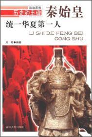 历史的丰碑·政治家卷:统一华夏第一人·秦始皇