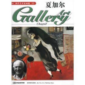 西洋美术家画廊10