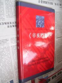 《辛亥档案》:4碟8集DVD
