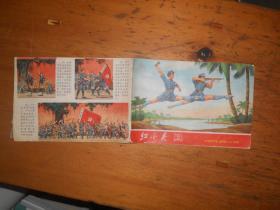 红小兵1970-17期——《红色娘子军》连环画初稿专辑