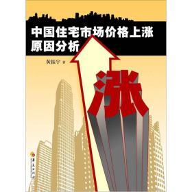 中国住宅市场价格上涨原因分析