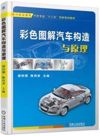 彩色图解汽车构造与原理谢伟钢机械工业出版社 9787111571599o