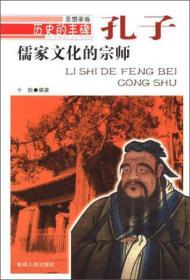 历史的丰碑·思想家卷:儒家文化的宗师--孔子