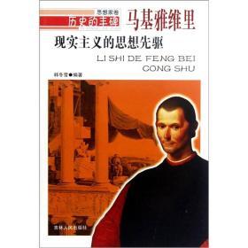 历史的丰碑·思想家卷:现实主义的思想先驱--马基雅维里