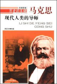 历史的丰碑丛书·思想家卷:现代人类的导师·马克思