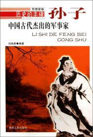 历史的丰碑·思想家卷·中国古代杰出的军事家:孙子