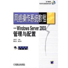 网络操作系统教程:Windows Server 2003管理与配置