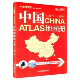 通用中国地图册(2016新版)