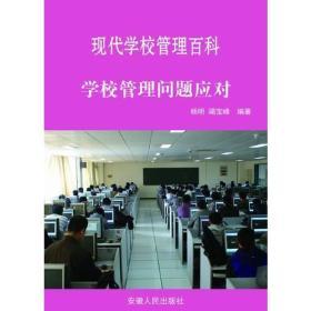 最新学校与教育系列丛书:学校管理问题应对