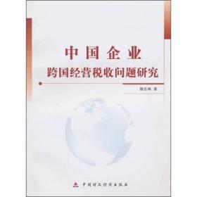 中国企业跨国经营税收问题研究