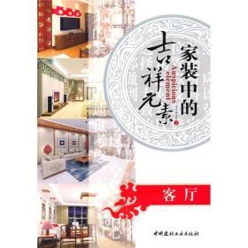 家装中的吉祥元素:客厅/作者孔祥云[等]/中国建筑工程出版社