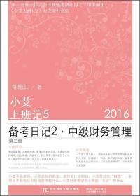 2016-备考日记2.中级财务管理-小艾上班记5-第二版