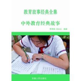 最新学校与教育系列丛书:中外教育经典故事