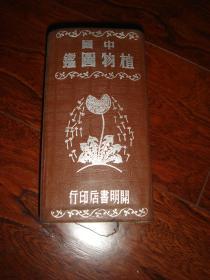 中国植物图鉴(民国26年初版38年三版)
