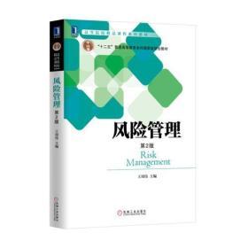 二手风险管理第2版二手王周伟机械工业出版社正版