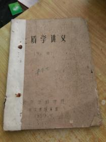 北京地质学院五十年代油印教材:地质学讲义(下册)(油印本)