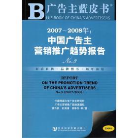 2007-2008年:中国广告主营销推广趋势报告N0.3