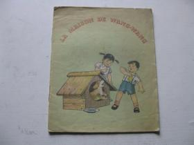 稀见老版大开本彩色连环图画 59年外文出版社 朱延龄绘《汪汪的小房子》12开精美全彩图 C19