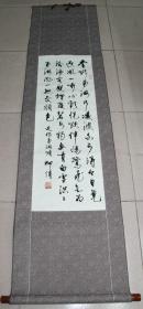 柳倩·书法(97*32.5)(保真)(011)
