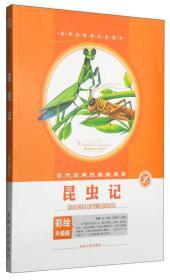 世界经典名著阅读馆  昆虫记