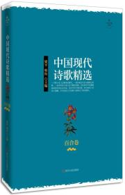 中国现代诗歌精选·百合卷
