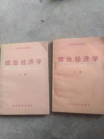 政治经济学【上下册2本合售】