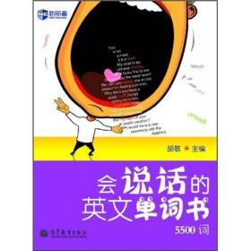 新航道英语系列丛书·会说话的英文单词书(5500词)