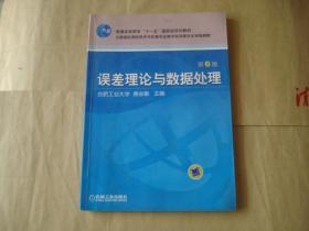 误差理论与数据处理(第6版)