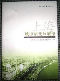 上海城市嬗变与展望(中卷)