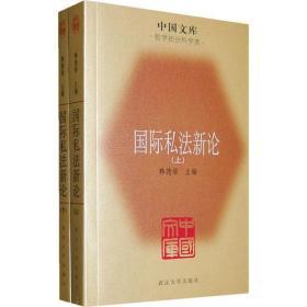 国际私法新论(全二册)——中国文库·哲学社会科学类