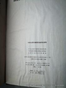 中国共产党山西省太原市南郊区组织史资料1937-1987  书受潮,品如图,免争议