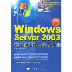 Windows Server 2003局域网组建与配置手册(最新版):Windows2003网管专家系列