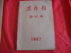 花卉报1987年合订本【8开】