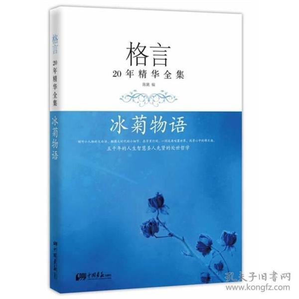 格言20年精华全集:冰菊物语